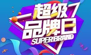 超级品牌日抢购海报设计PSD源文件