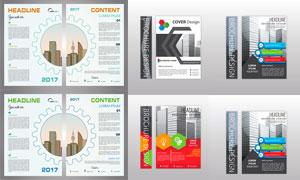 建筑物等元素装饰画册封面矢量素材