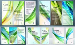 绿色抽象线条元素折页设计矢量素材