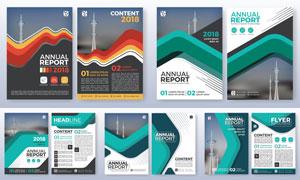 年终报告书与内页版式设计矢量素材