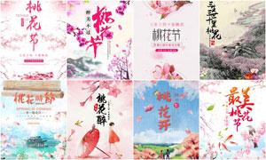 春季桃花节宣传海报设计PSD源文件