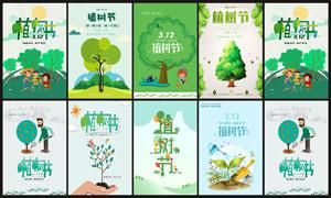 312植树节广告设计集合PSD源文件