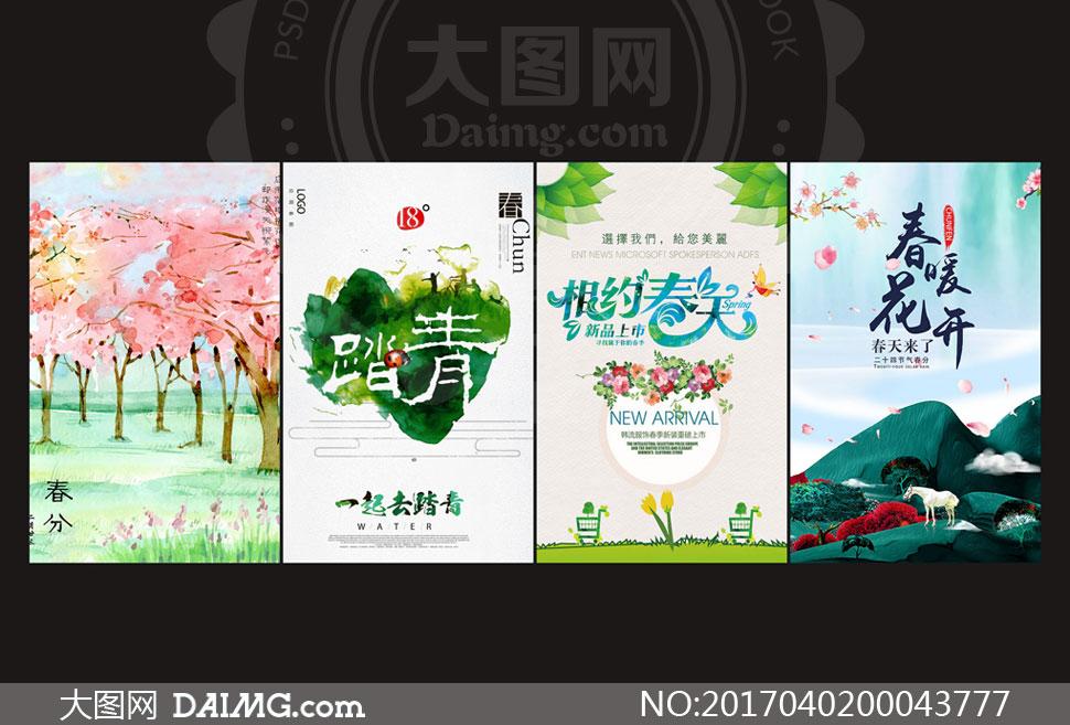 春季踏青活动海报设计PSD源文件
