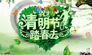 清明节踏青活动海报设计PSD素材