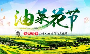 油菜花赏花节宣传海报设计PSD素材