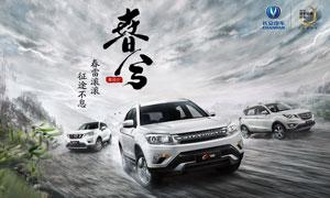 长安CS75汽车春季活动海报PSD素材