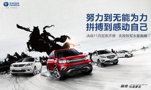长安汽车鼓舞士气海报设计PSD素材