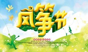 春季风筝节活动海报PSD源文件