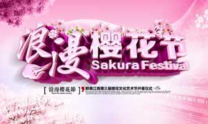 春季浪漫樱花节海报设计PSD素材