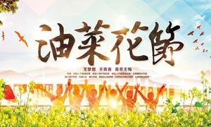 春季油菜花节活动海报PSD素材