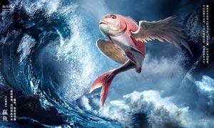 山海经之赢鱼海报设计PS教程素材