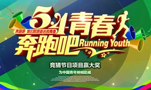 54青年節活動宣傳海報PSD素材