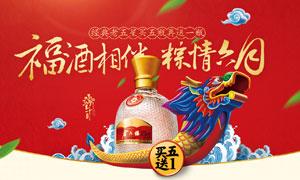 淘宝金六福端午节活动海报PSD素材