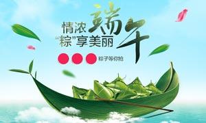 淘宝端午节粽子活动海报PSD素材