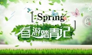 淘宝春游踏青季活动海报PSD素材
