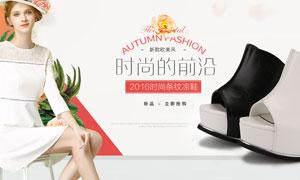 淘宝时尚女鞋活动海报PSD源文件