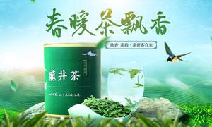 淘宝龙井茶叶全屏海报设计PSD素材