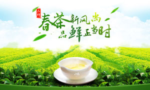 淘宝春茶新风尚海报设计PSD素材