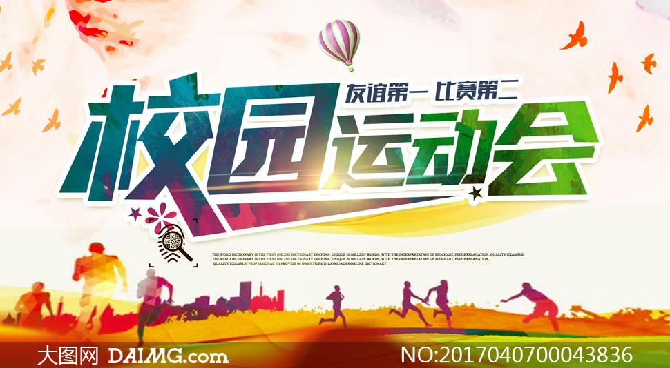 春季运动会创意海报设计psd源文件         全民阅读节宣传海报