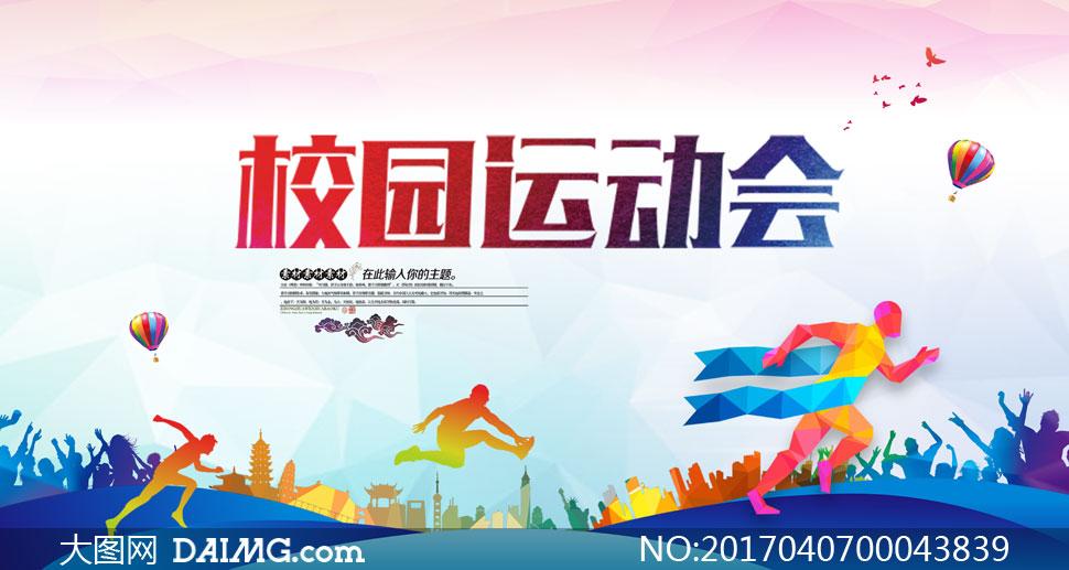 广告海报 > 素材信息                          秋季运动会宣传海报