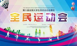 全民运动会创意海报设计PSD源文件