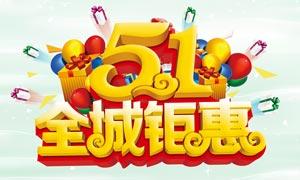 51劳动节全城钜惠海报设计PSD素材