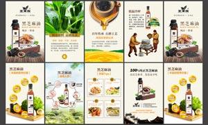 黑芝麻油微信广告设计PSD素材V1