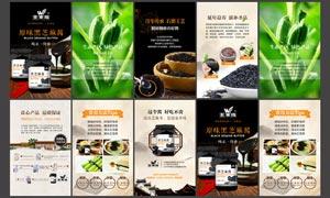 黑芝麻油微信广告设计PSD素材V2