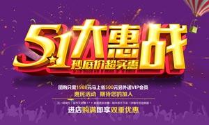 51劳动节大惠战海报设计PSD源文件