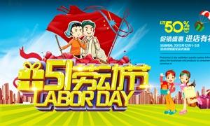 51劳动节促销海报设计PSD素材