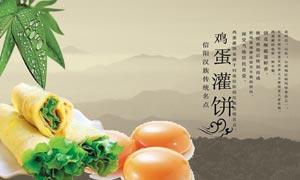 鸡蛋灌饼美食宣传海报PSD源文件