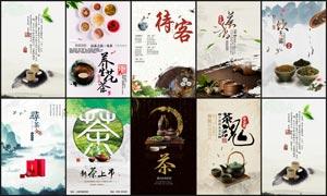 中国风茶文化海报设计集合PSD素材