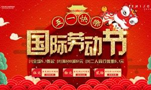 国际劳动节快乐活动海报PSD素材