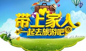 春季旅游宣传吊旗设计PSD源文件