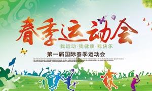 春季运动会活动海报设计PSD源文件