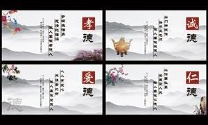 中国风传统美德展板设计PSD素材