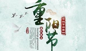 中国风水墨重阳节海报设计PSD素材
