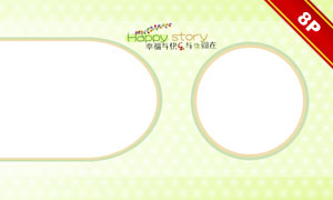 2017年影楼儿童模板杂锦集Vol.05