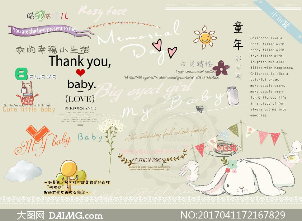 文字儿童素材影楼素材英文字体美工字模可爱素材美术