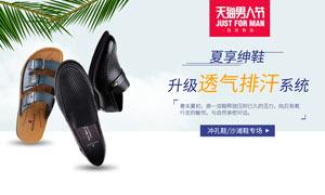 天猫夏季男鞋全屏海报设计PSD素材