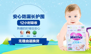 淘宝婴儿纸尿裤活动海报PSD源文件