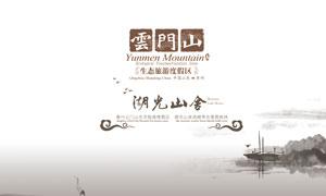 祥云水墨元素房地产海报设计源文件