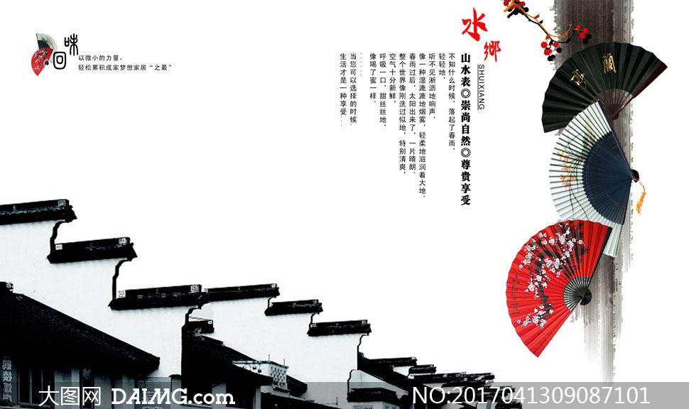 江南建筑与折扇等中国风元素源文件