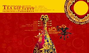 琵琶图案中秋茶叶礼盒创意分层素材