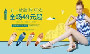 淘宝女鞋五一活动海报设计PSD素材