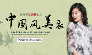 淘宝春夏女装中国风主题海报PSD素材