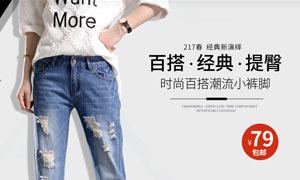 淘宝女式牛仔裤全屏海报PSD素材