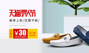 天猫男人节男鞋海报设计PSD素材