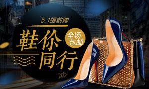 淘宝女士高跟鞋51活动海报PSD素材