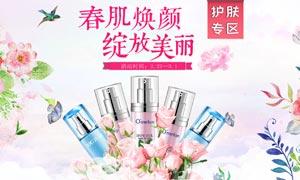 淘宝春季化妆品活动海报PSD模板